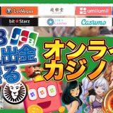 JCBで入出金できるオンラインカジノ【10選】