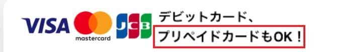 レオベガスは公式サイトでプリペイドカードの利用をOKという記載がある