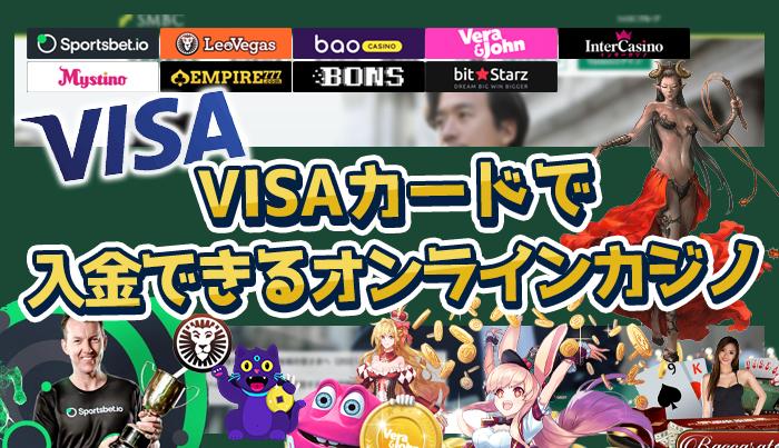 VISAカードで入金できるオンラインカジノ【おすすめ9選】