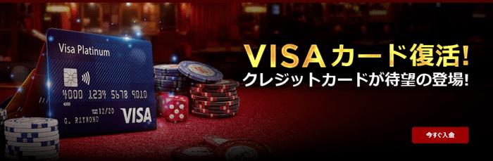 ライブカジノハウスのVISAカード入金復活のお知らせ