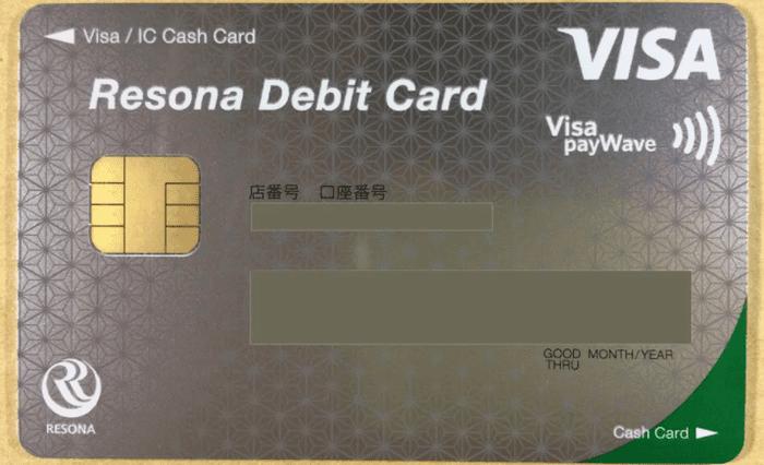 Vプリカよりもおすすめの入金方法【VISAデビットカード】
