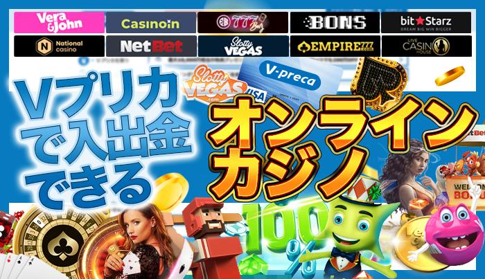 Vプリカで入出金できるオンラインカジノ